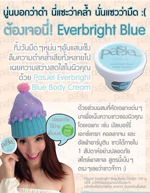 Everbright Blue Body Cream ������� 7 �ѹ ( PasJel )
