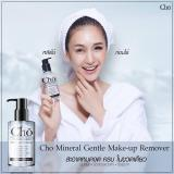 Cho Mineral Gentle Make Up Remover โชว์ คลีนซิ่งน้ำแร่